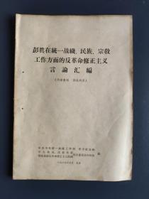 彭真在统一战线、民族、宗教工作方面的反革命修正主义言论汇编