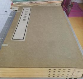 明诗别裁集(线装1函4冊)(1973年)