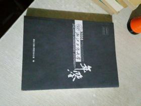 浙江工商大学年鉴  2008