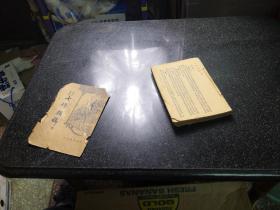 民国版本精品《七修类稿》下(笔记小说),32开平装上下二册全,民国二十五年(1936)书如图
