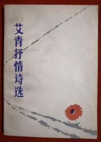 1983年《艾青抒情诗选》中国文艺联合出版公司