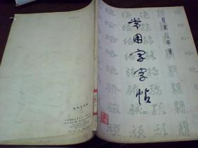 常用字字帖 ( 二、三)2本合售
