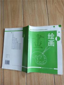 绘画 中国劳动社会保障出版社.