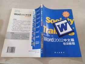Word2002中文版培训教程