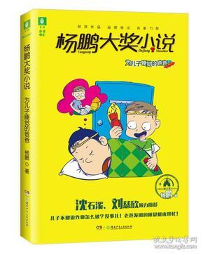 杨鹏大奖小说:为儿子睡觉的爸爸