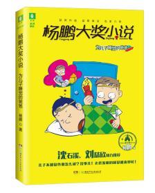 意林杨鹏大奖小说系列--为儿子睡觉的爸爸
