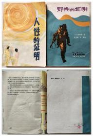 """日本著名推理小说作家森村诚一""""证明三部曲""""之《人性的证明》《野性的证明》2本"""