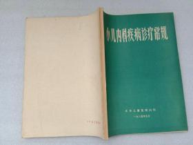 小儿内科疾病诊疗常规 1985年北京儿童医院内科