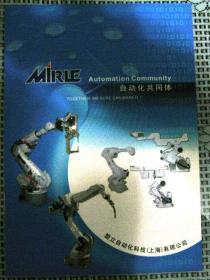 MIRLE 自动化共同体宣传册