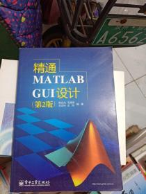 精通MATLAB GUI设计(第2版)