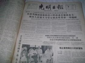 光明日报  1964年9月20日 内容提要 越南民主共和国外交部和人民军总司令发表声明揭露美国制造新的借口阴谋进攻越南。敢峰文章 青春应该有什么样的光辉。朱世英文章 聊斋志异的宿命论思想应当批判。1-4版