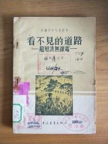 看不见的道路--超短波无线电 (苏联青年科学丛书)1954年3印