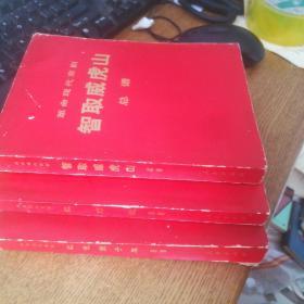 歌名现代京剧智取威华山,红灯记,革命现代舞剧 红色娘子军总谱