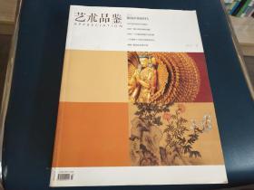 艺术品鉴   2012.3