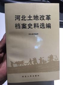 河北土地改革档案史料选编(90年1版1印、)