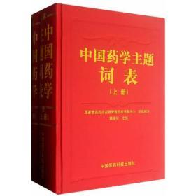 中国药学主题词表(上下册)