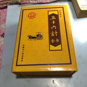 三十六计全书 全六册 皇家藏本