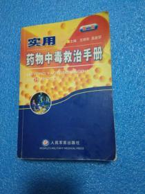 实用药物中毒救治手册(第二版) 瑕疵已拍实用药物中毒救治手册(第二版)