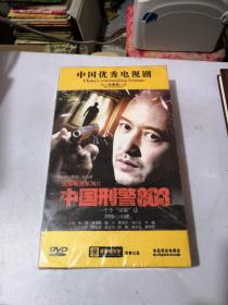 中国刑警803-中国优秀电视剧珍藏版DVD十五碟装-张磊董维嘉陆玲等【未拆封】