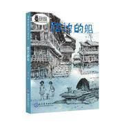 正版路边的船荆棘奶酪儿童文学系列丛书现教社联手当代儿童文学作家亲情打造  9787510659843