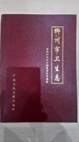 柳州市卫生志
