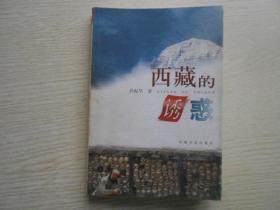 西藏的诱惑