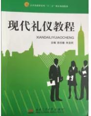 现代礼仪教程 孙志敏  主编  西南交通大学出版社  9787564307813