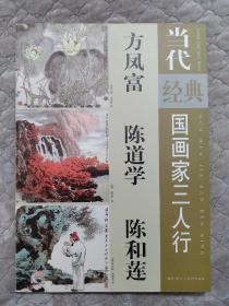当代经典国画家三人行—方凤富、陈道学、陈和莲