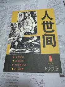 人世间 文学丛刊(创刊号) 1985年