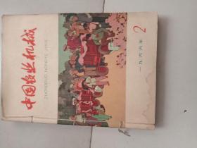 中国农业机械 1966 2-9 期合订本 7、8、9期:无产阶级文化大革命专辑