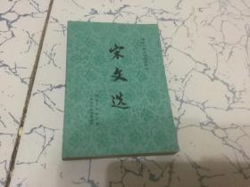 宋文选(上册)