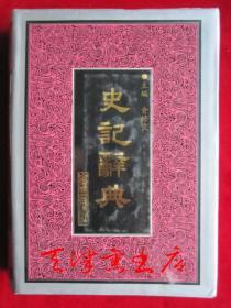 史记辞典(精装本)