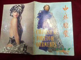 《中外服装》1987创刊号