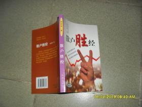 散户胜经(9品大32开2000年1版1印280页)44779