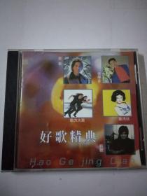 CD 好歌精典