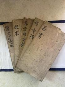 中医手抄本                         药方     验方                   一函5册