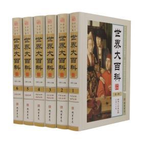 正版 世界大百科全套6册精装全新自然 武器 探索 旅游 艺术 科技 军事 文化 历史 地理
