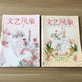 文艺风象 2014(2本合售)