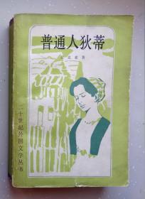 二十世纪外国文学丛书  普通人狄蒂  莱尼和他们   两种合售