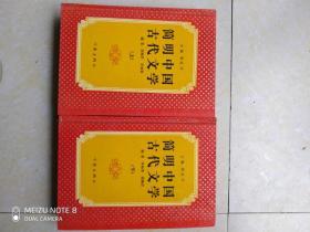 简明中国古代文学(上 下)硬精装90年二版二印