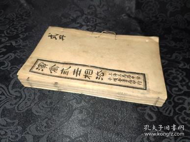 212921民国石印本《演禽三世相法》存1.2.4三册,全书4册全!