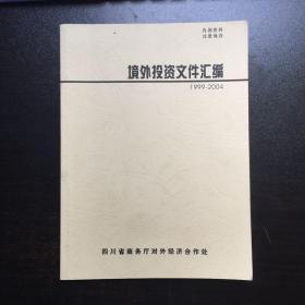 境外投资文件汇编(1999-2004)