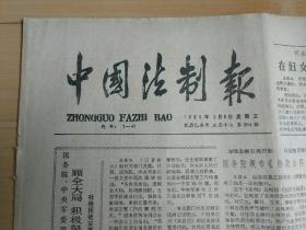 中国法制报1985年3月8日