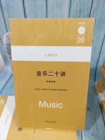音乐二十讲