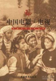 中国电影·电视(中国文化艺术丛书)