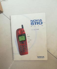 诺基亚5110。说明书。