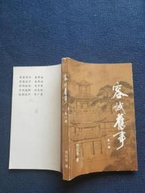 容城旧事(第一册)(监利县容城镇) 作者签名本