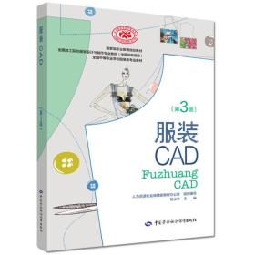 服装CAD(第三版)