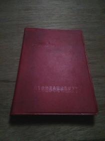 【老笔记本】毛主席的革命路线胜利万岁(革命圣地日记,1969年11月印制)【有语录诗词】