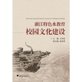 浙江特色水教育校园文化建设